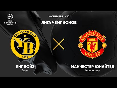 Янг Бойз - Манчестер Юнайтед   Обзор матча 14.09.2021   УЕФА Лига Чемпионов 2021/22 ! #лч