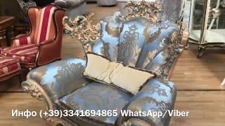 Итальянская мебель классика:(+39)3341694865 WhatsApp/Viber