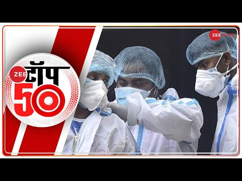 Zee Top 50: अब तक की 50 बड़ी ख़बरें | Top News | Non Stop News | News 50 | Hindi News | COVID-19