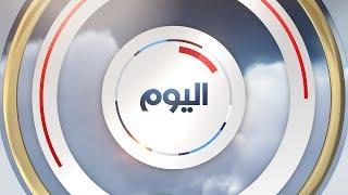 #برنامج_اليوم.. حلقة يوم الخميس ١٤ آذار/مارس ٢٠١٩