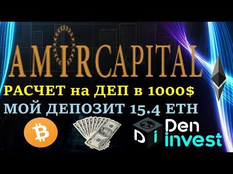 Amir Capital обзор отзывы Амир капитал копилка 2020 Депозит 15.4 eth