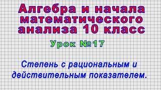 Алгебра 10 класс (Урок№17 - Степень с рациональным и действительным показателем.)