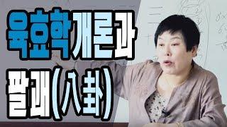 [대통인.com] 육효학 개론과 팔괘 - 안덕심 선생님 '실전 육효'