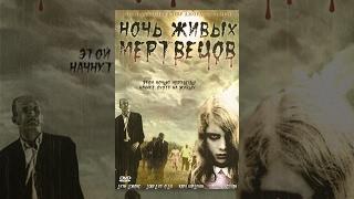 Ночь живых мертвецов (1968) фильм