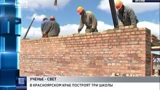 В Красноярском крае построят три школы (Новости 12.01.17)