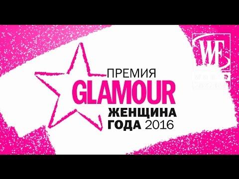 """Церемония вручения премии Glamour """"Женщина года"""" 2016"""