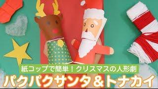 紙コップで簡単!パクパクしゃべるサンタとトナカイの人形です。 クリス...
