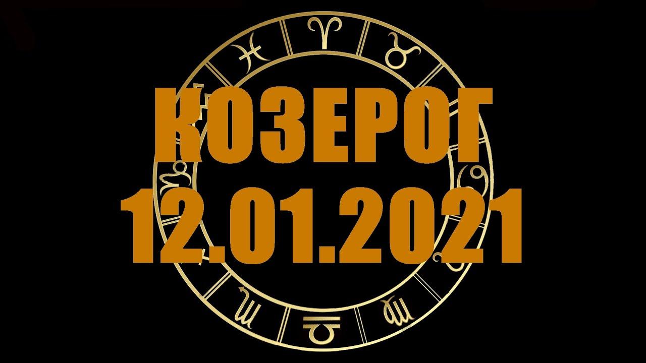 Гороскоп на 12.01.2021 КОЗЕРОГ