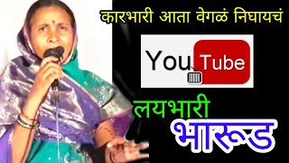 कॉमेडी भारूड,राजश्री हेंगणे,comedy bharud,live bharud, paramparik bharud,bhajan,folk, devotional son