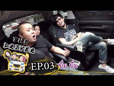 The Driver EP.3 - ดีเจอาร์ต , ดีเจเผือก