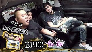 the-driver-ep-3-ดีเจอาร์ต-,-ดีเจเผือก