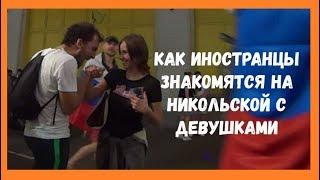 ДЕВУШКИ НА НИКОЛЬСКОЙ   ВИДЕО БЛОГ #15   ФУТБОЛ ЧМ 2018