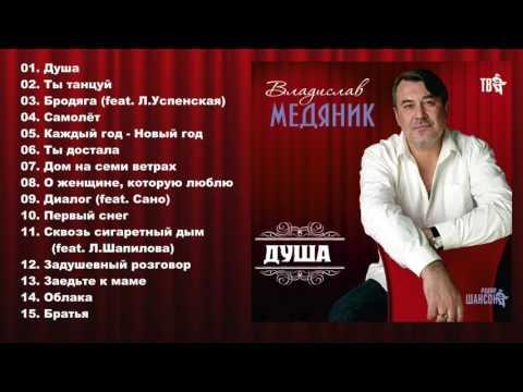 Владислав Медяник - Душа / ПРЕМЬЕРА!