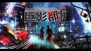 超人腳下生存遊戲PS4【巨影都市】_01 廣東話解說