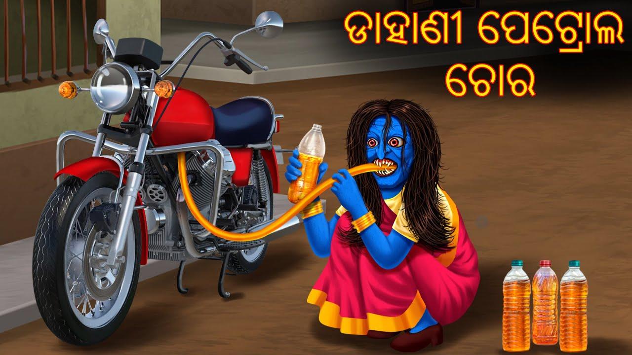 Download ଡାହାଣୀ ପେଟ୍ରୋଲ ଚୋର | Pishachini Odia Stories | Odia Stories | Odia Gapa | Stories in Odia | Horror