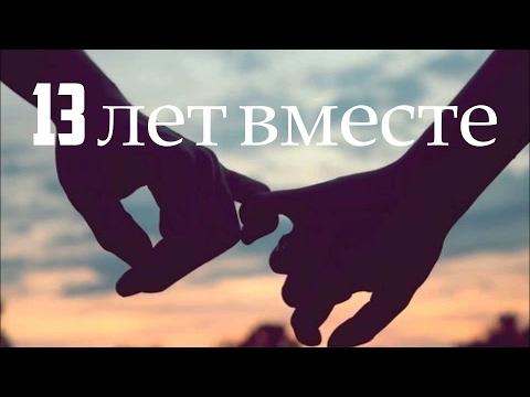 Годовщина свадьбы открытки 13 лет, открытки