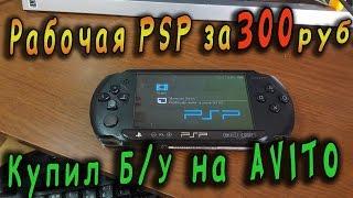 Покупка б/у PSP на АVITO за 300 рублей / Рабочая консоль! Super =)