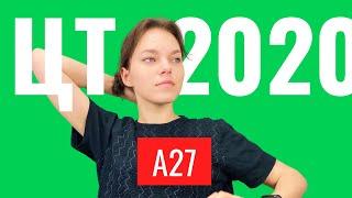 ЦТ 2020 А27