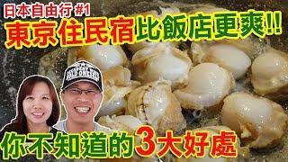 日本自由行#1東京住民宿比飯店爽 你不知道的3大好處 民宿秘密分享|乾杯與小菜的日常