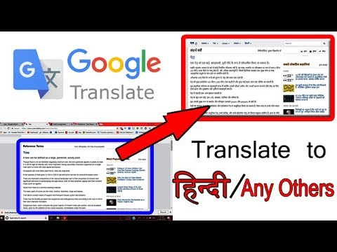 Translate A Full Website To Your Own Language|| How To Use Google Translate Extension