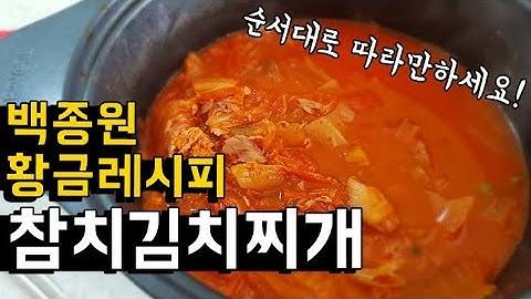백종원 참치김치찌개 황금레시피 따라하만 하세요! Kimchi jjigae(stew)