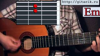Как играть Сплин - Линия жизни аккорды,