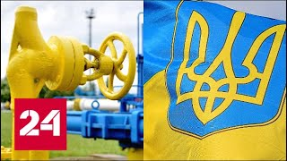 Украина готовится провести зиму без транзита газа из РФ. 60 минут от 29.07.19