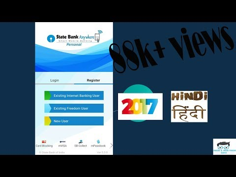 HOW TO USE NEW SBI ANYWHERE PERSONAL APP 2017 IN HINDI