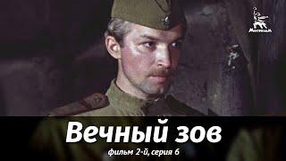 Вечный зов. Фильм 2-й. Серия 6 (драма, реж. В. Усков, В. Краснопольский, 1983 г.)