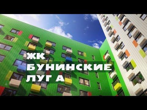 ЖК БУНИНСКИЕ ЛУГА. от 2,8 млн. //Новая Москва. Сосенки