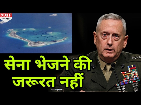 America ने कहा, South China Sea में American amry भेजने की जरुरत नहीं