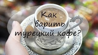 Как варить турецкий кофе? Кофе по-турецки. Как варить кофе в турке / How to make turkish coffee?(Инстаграм https://instagram.com/annamelekblogs Больше информации на моем блоге: https://annamelek.blogspot.com http://annamelek.livejournal.com ..., 2014-03-14T14:55:00.000Z)