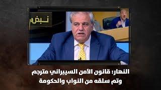 النهار: قانون الأمن السيبراني مترجم وتم سلقه من النواب والحكومة - نبض البلد