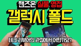 갤럭시 폴드 핸즈온 실물 영접, 테크 리뷰어의 관점에서 어떤가요? feat. 모이모이