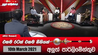 Aluth Parlimenthuwa | 17th March 2021 Thumbnail