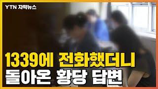 [자막뉴스] 50분만에 겨우 연결된 1339 콜센터의 황당 반응 / YTN