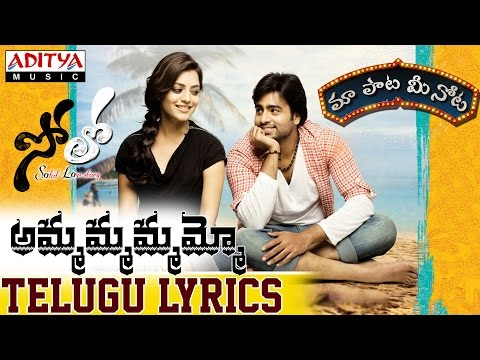 "Ammamamamoo Song With Telugu Lyrics ||""మా పాట మీ నోట""