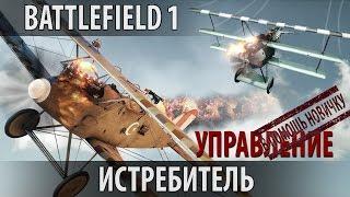 Battlefield 1 — Винищувач: Управління та Налаштування
