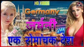 जर्मनी एक रोमांचक देश जाने हिंदी में Hindi Facts About Germany | India Germany Relations