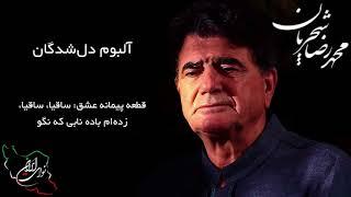 محمد رضا شجریان، آلبوم دلشدگان، قطعه پیمانه عشق: ساقیا، ساقیا، زدهام باده نابی که نگو