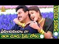 Ala chudu Premalokam Video Song | Preminchukundam Raa Movie | Venkatesh | Anjala Zaveri