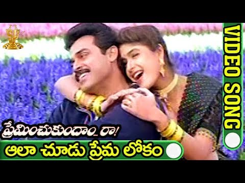Ala chudu Premalokam Video Song | Preminchukundam Raa Movie | Venkatesh | Anjala Zaveri