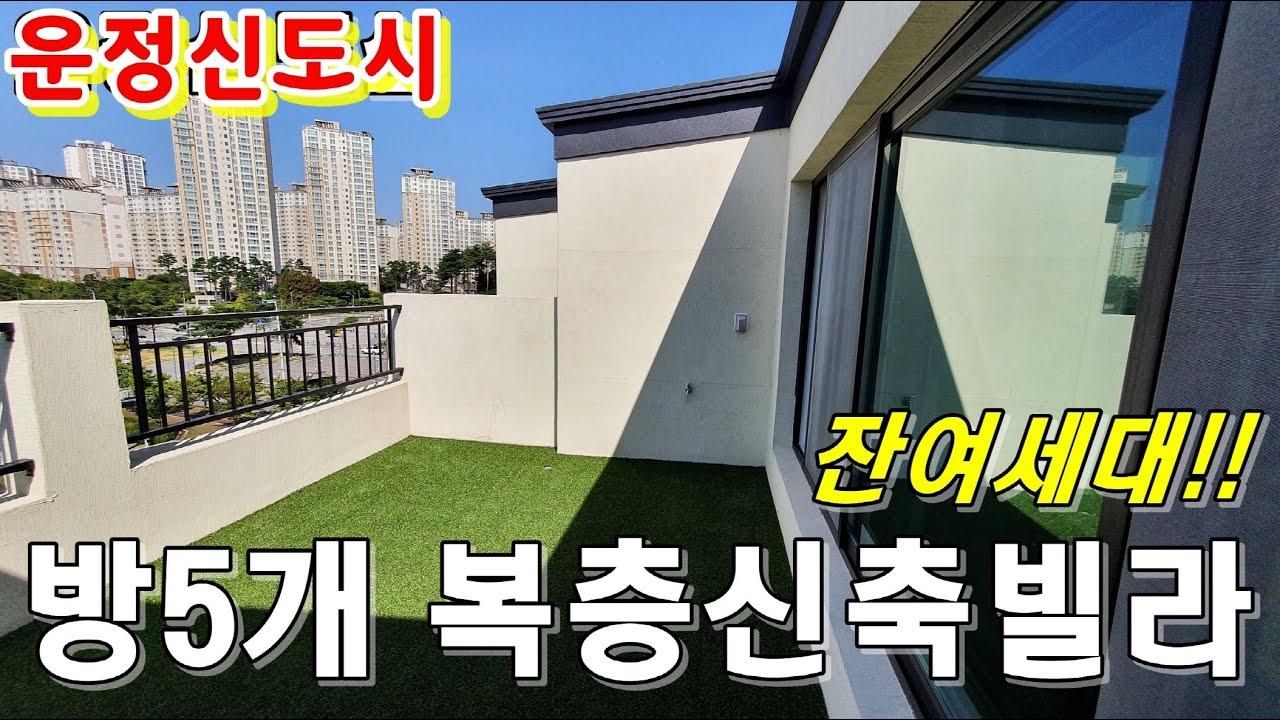 방5개 파주시 운정 신도시 복층 빌라 잔여세대!! 바로 입주 가능!!