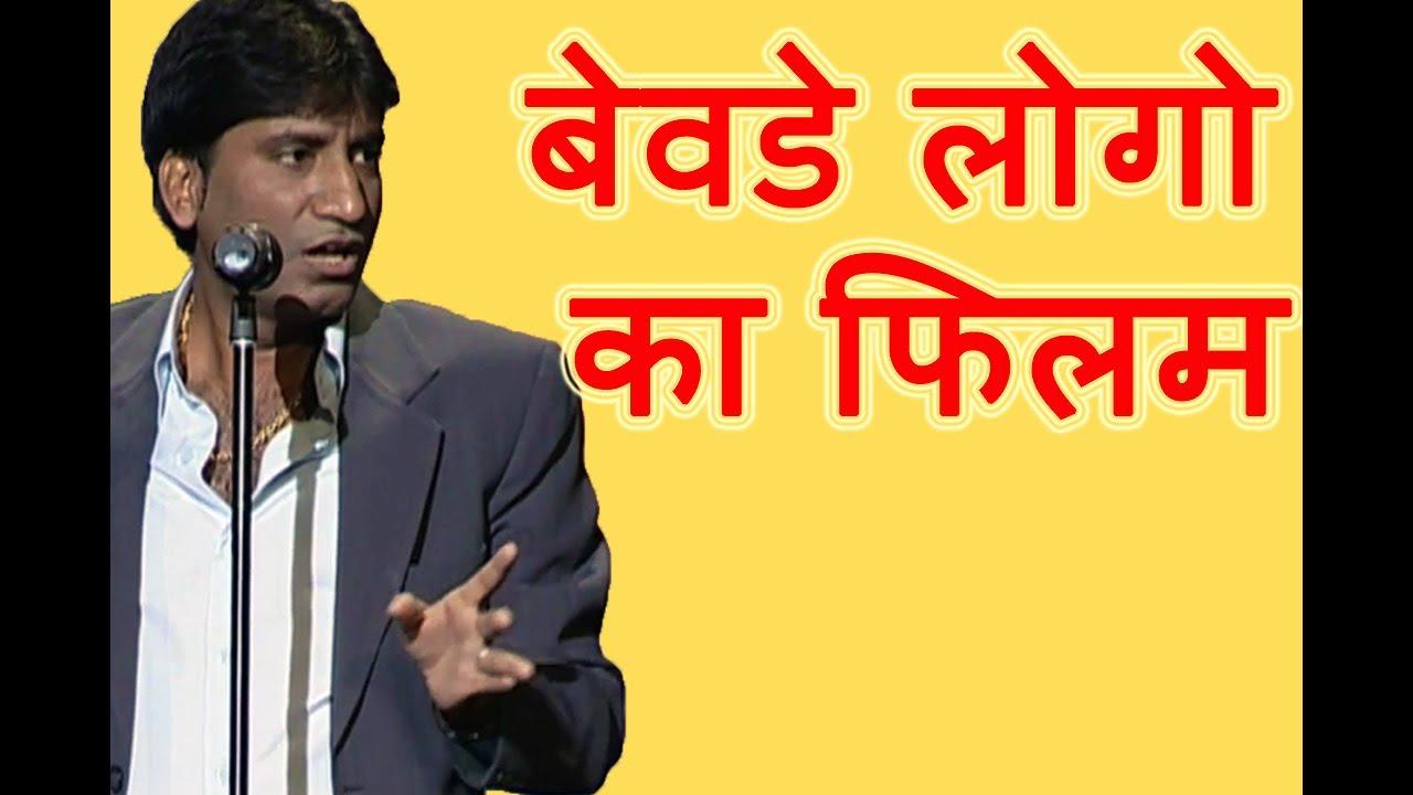 बेवडे लोगो का फिल्म देवदास by राजू श्रीवास्तव