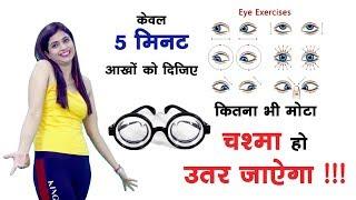 आखों को 5 मिनट दीजिये, मोटा चश्मा भी ग़ायब Great Ways to Improve Your Eyesight Fast at Home Naturally