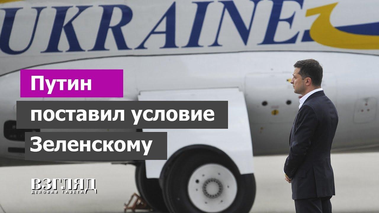 Будущее Донбасса. Условие Путина. Зеленскому дали время