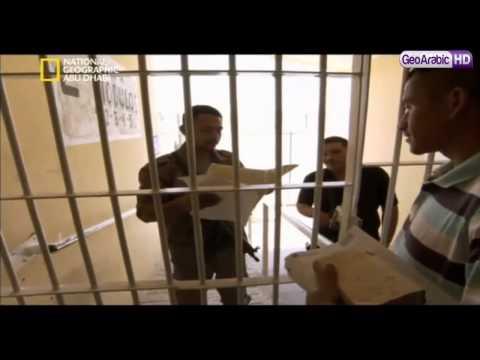 برنامج وثائقي | السجن : داخل السجون المكسيكيّة HD