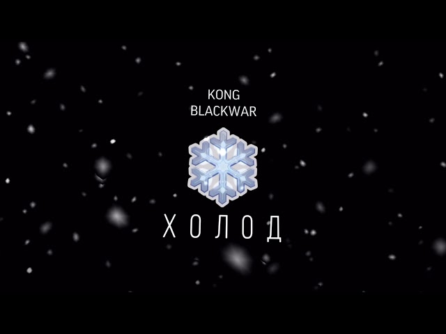 KONG & BLACKWAR - Холод (official audio)