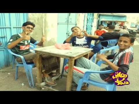 Pharrell - Happy Mukalla - المكلا سعيدة