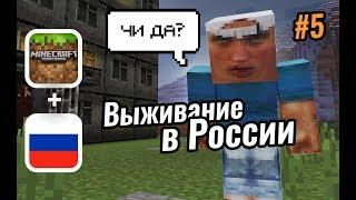 Эдвард Бил ПРОТИВ БОМЖА в Майнкрафте | Выживание в России #5